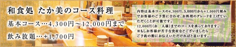 和食処 たか美のコース料理