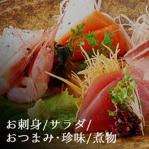 お刺身/サラダ/おつまみ・珍味/煮物