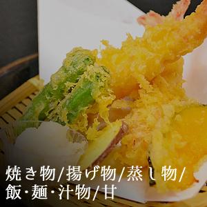 焼き物/揚げ物/蒸し物/飯・麺・汁物/甘