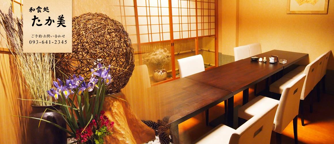 北九州市八幡西区での本格和食 宴会 接待なら【たか美】
